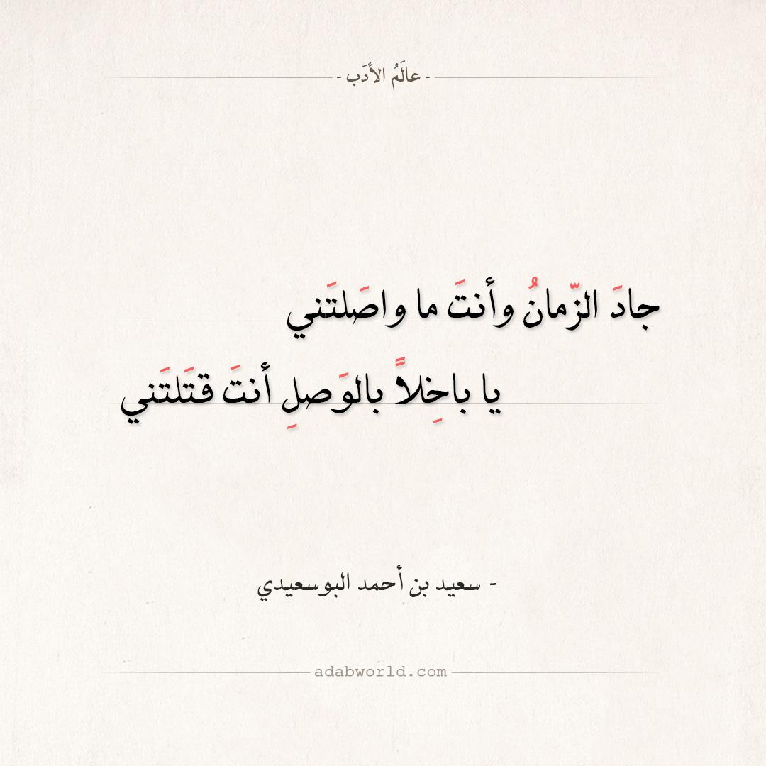 شعر سعيد بن أحمد البوسعيدي - جاد الزمان وأنت ما واصلتني