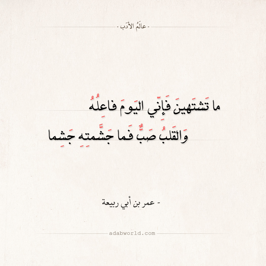 شعر عمر بن أبي ربيعة - ما تشتهين فإني اليوم فاعله