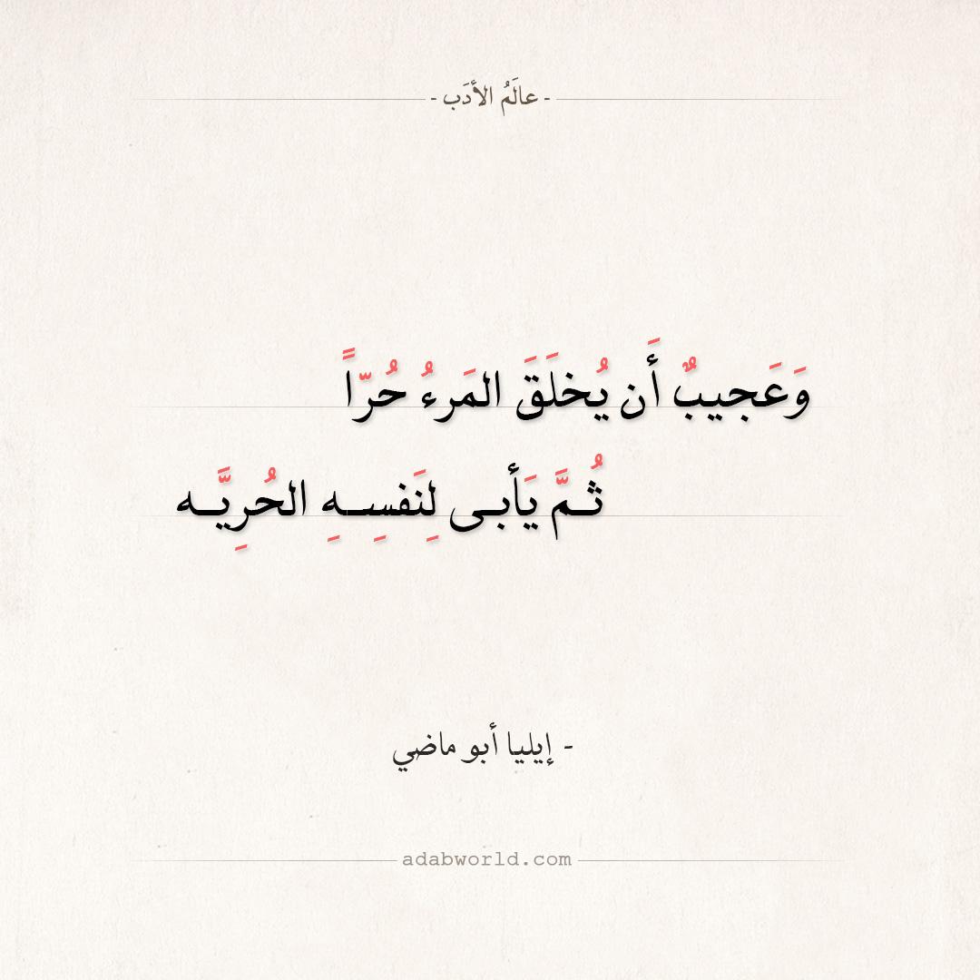 شعر إيليا أبو ماضي - وعجيب أن يخلق المرء حرا