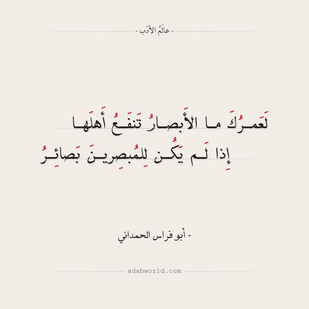 شعر أبو فراس الحمداني - لعمرك ما الأبصار تنفع أهلها