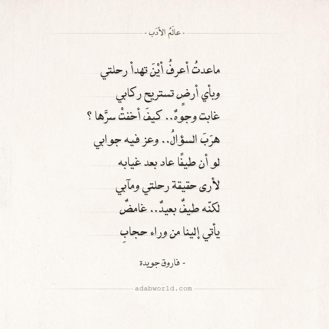 شعر فاروق جويدة - ماعدت أعرف أين تهدأ رحلتي