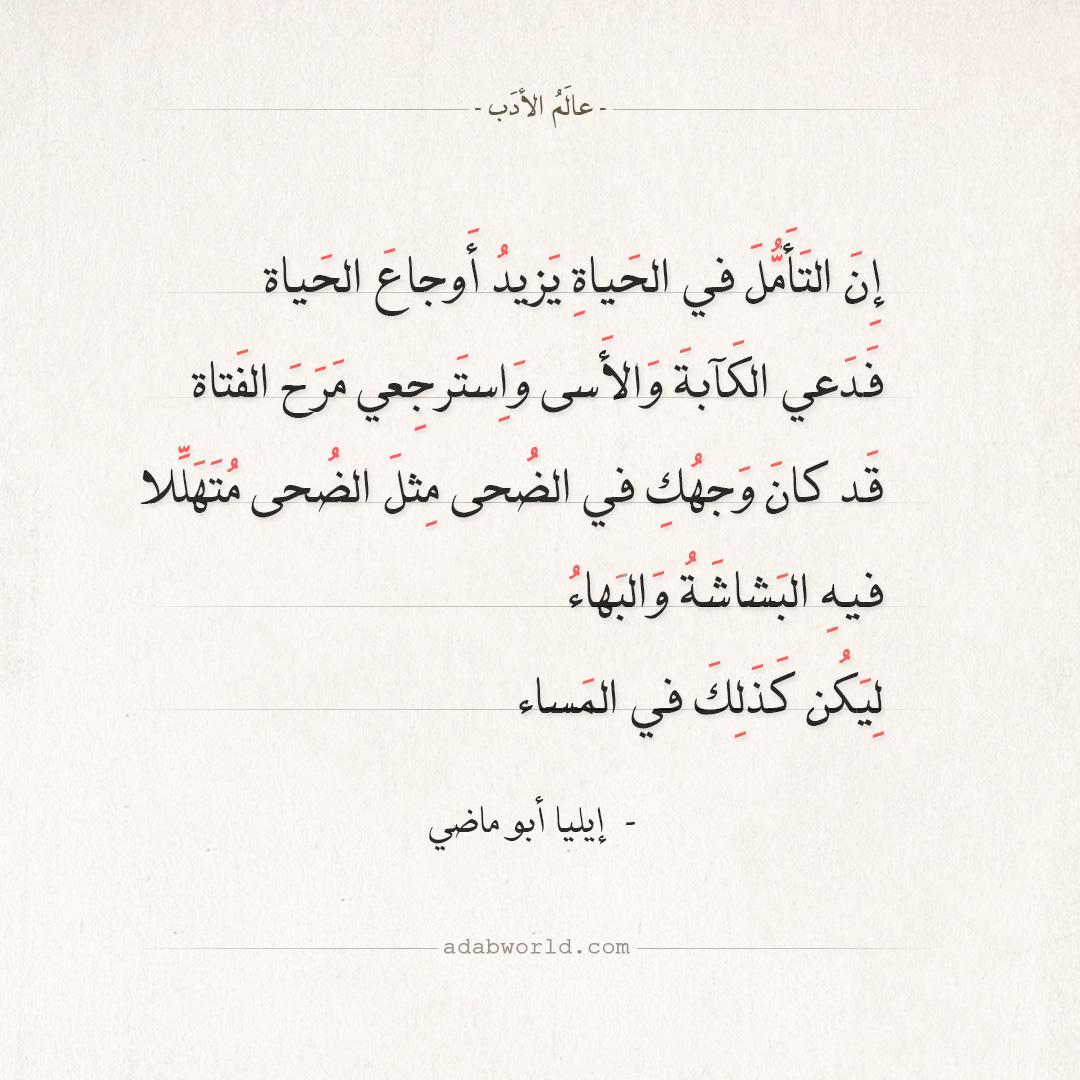شعر إيليا أبو ماضي - فدعي الكابة والأسى واسترجعي مرح الفتاة