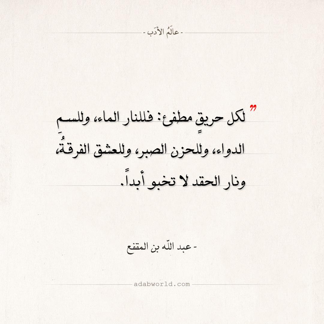 اقتباسات عبد الله بن المقفع - لكل حريقٍ مطفئ