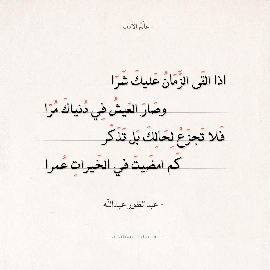 شعر عبدالغفور عبدالله - اذا القى الزمان عليك شرا
