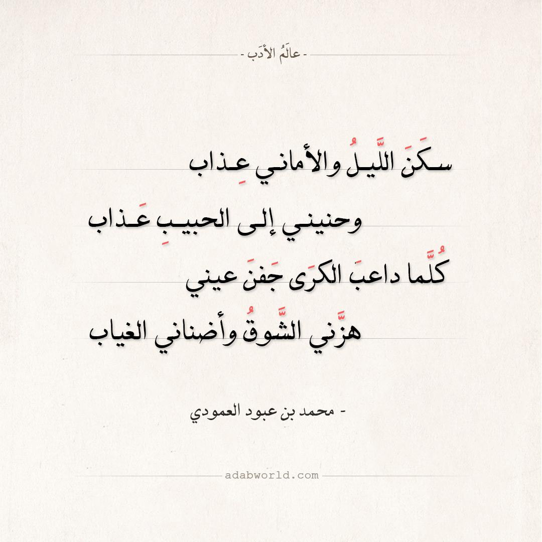 شعر محمد بن عبود العمودي - سكن الليل والأماني عذاب