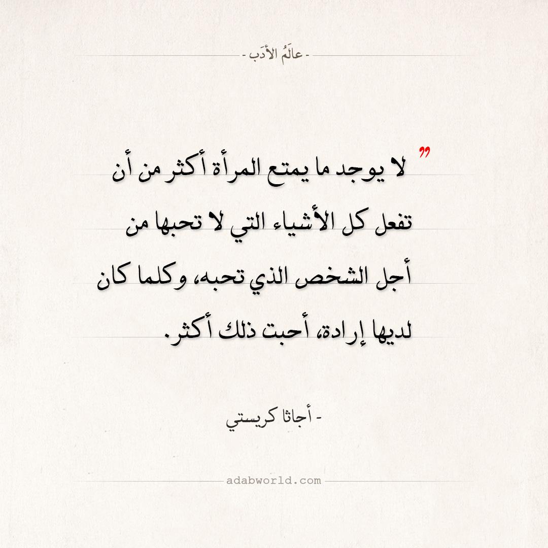 اقتباسات أجاثا كريستي - من أجل الشخص من تحب