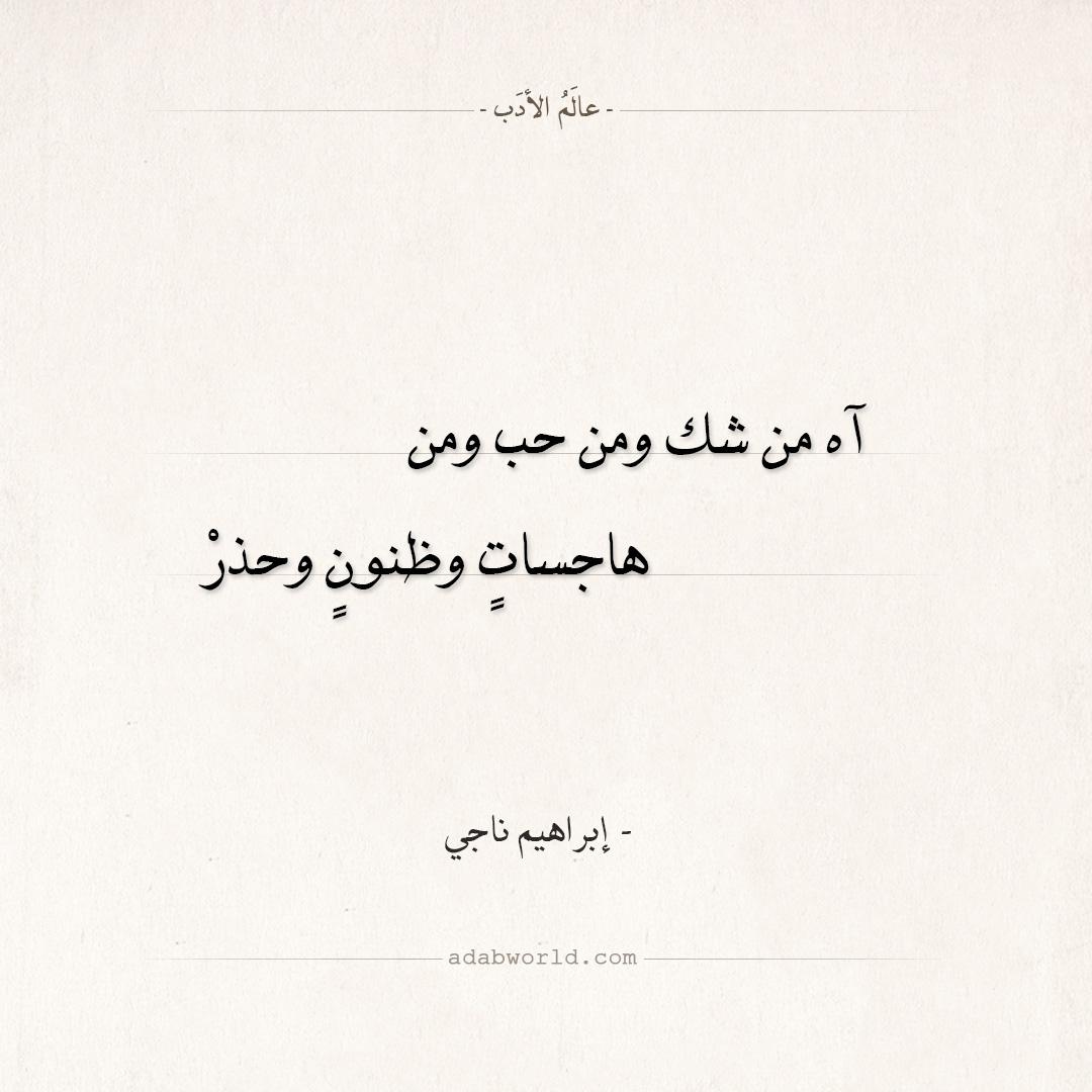شعر ابراهيم ناجي - آه من شك ومن حب ومن