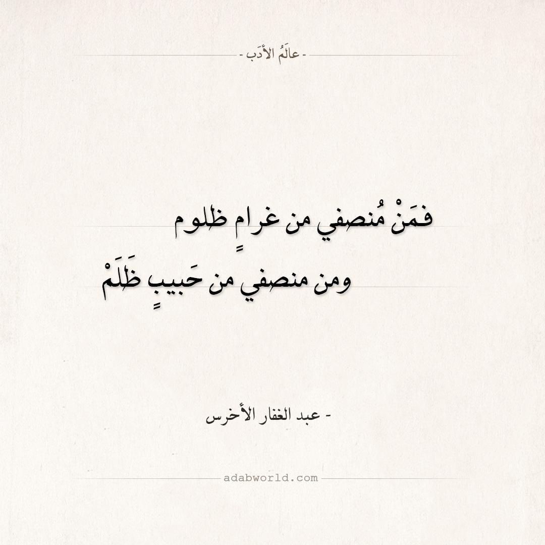 شعر عبد الغفار الأخرس - فمن منصفي من غرام ظلوم