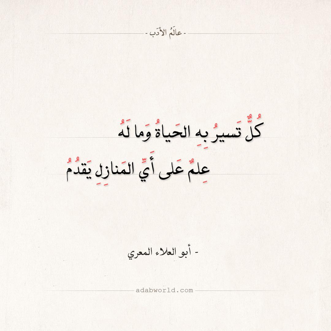 شعر أبو العلاء المعري - كل تسير به الحياة وما له