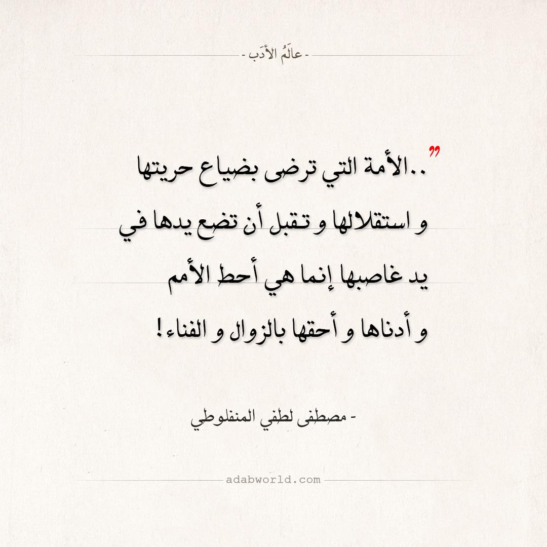 اقتباسات مصطفى لطفي المنفلوطي - الأمة التي ترضى بضياع حريتها