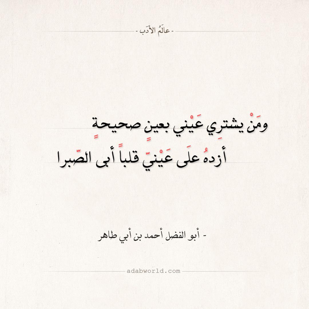 شعر أبو الفضل أحمد - ومن يشتري عيني بعين صحيحة