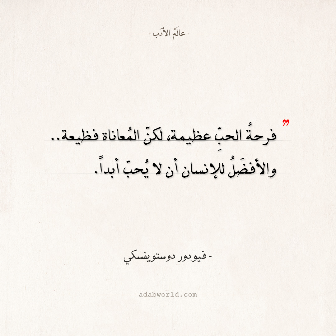 اقتباسات فيودور دوستويفسكي - فرحة الحب