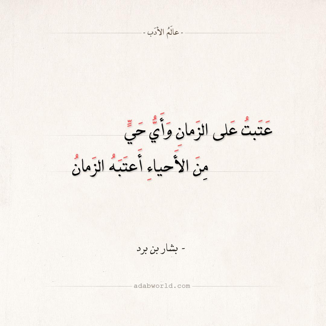 شعر بشار بن برد - عتبت على الزمان