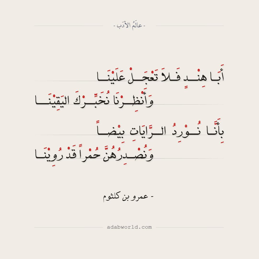 شعر عمرو بن كلثوم - أبا هند فلا تعجل علينا