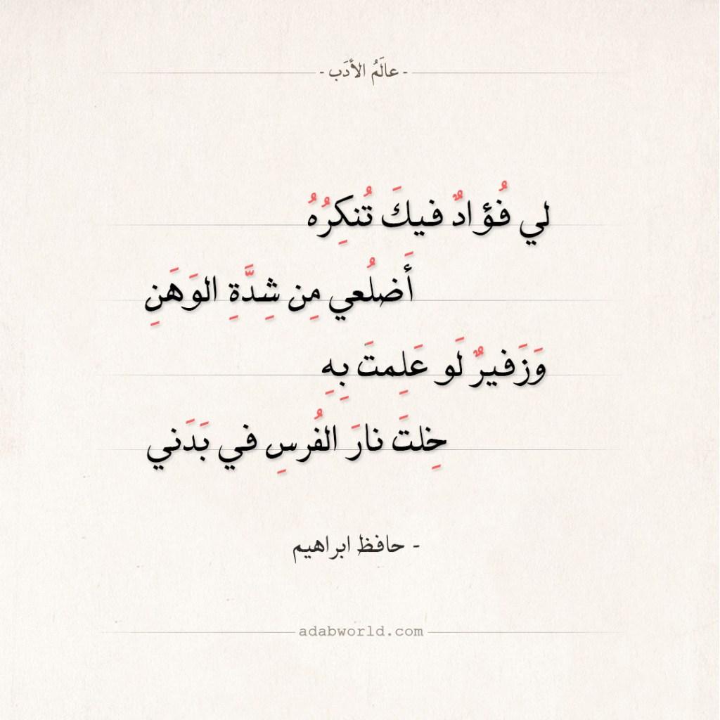 شعر حافظ ابراهيم - لي فؤاد فيك تنكره