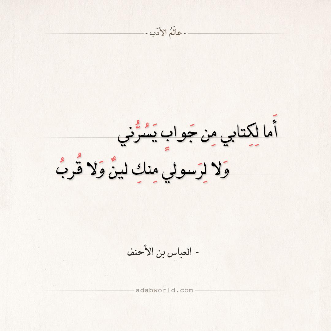 شعر العباس بن الأحنف - أما لكتابي من جواب يسرني