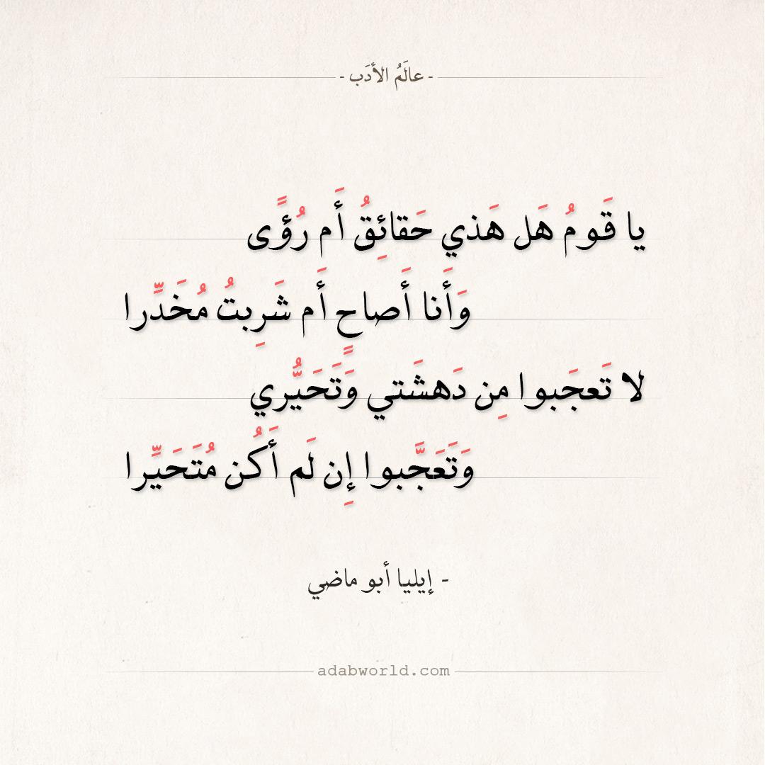 شعر إيليا أبو ماضي - أنا لست في دنيا الخيال ولا الكرى