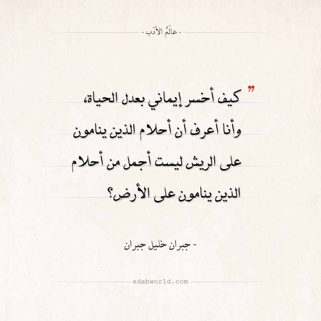 اقتباسات جبران خليل جبران - عدل الحياة