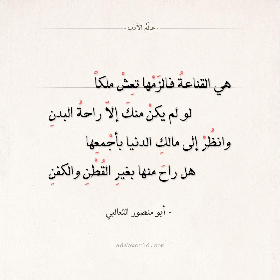 شعر أبو منصور الثعالبي - هي القناعة فالزمها تعش ملكا