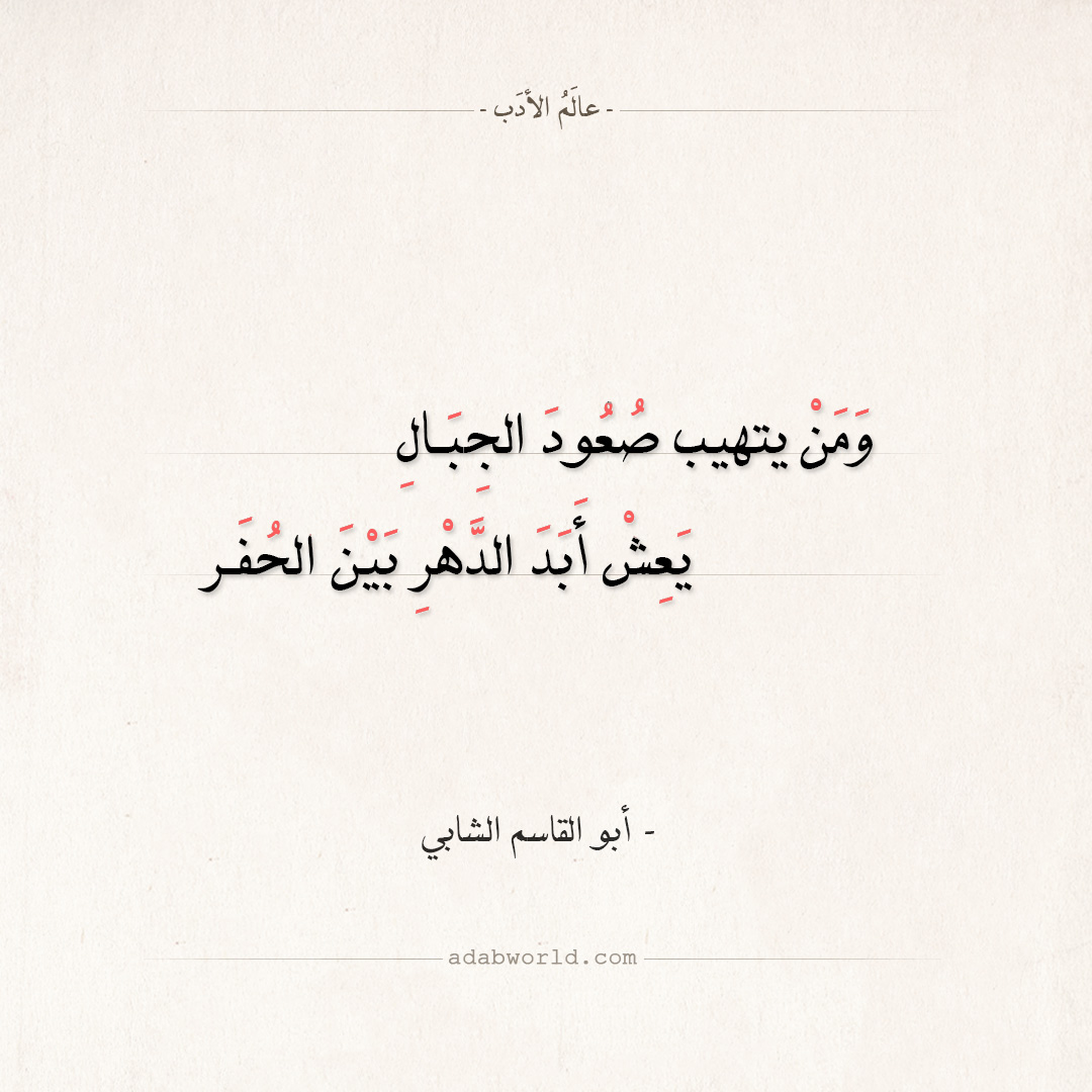شعر أبو القاسم الشابي - ومن يتهيب صعود الجبال