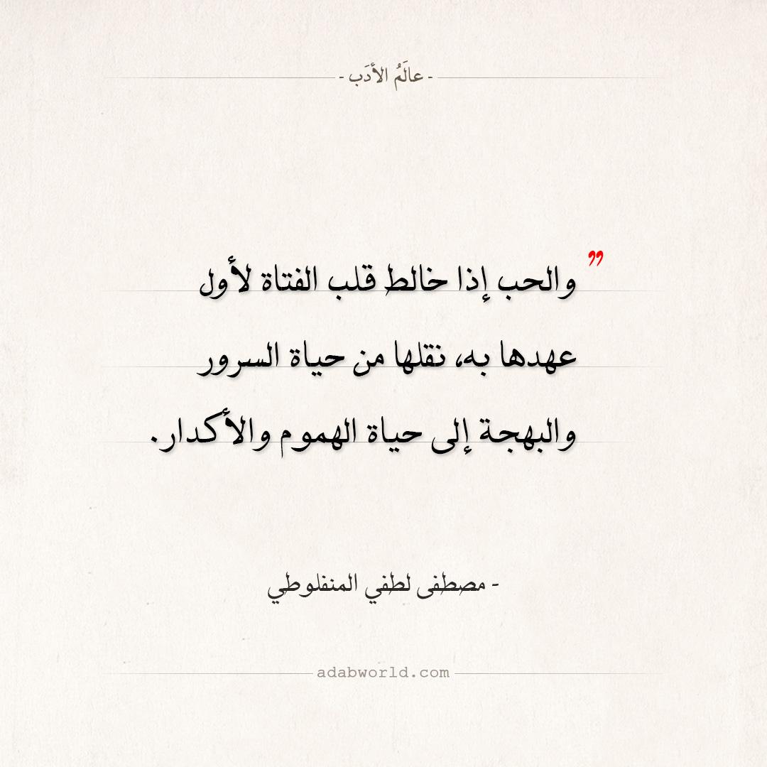 اقتباسات مصطفى لطفي المنفلوطي - الحب إذا خالط قلب الفتاة