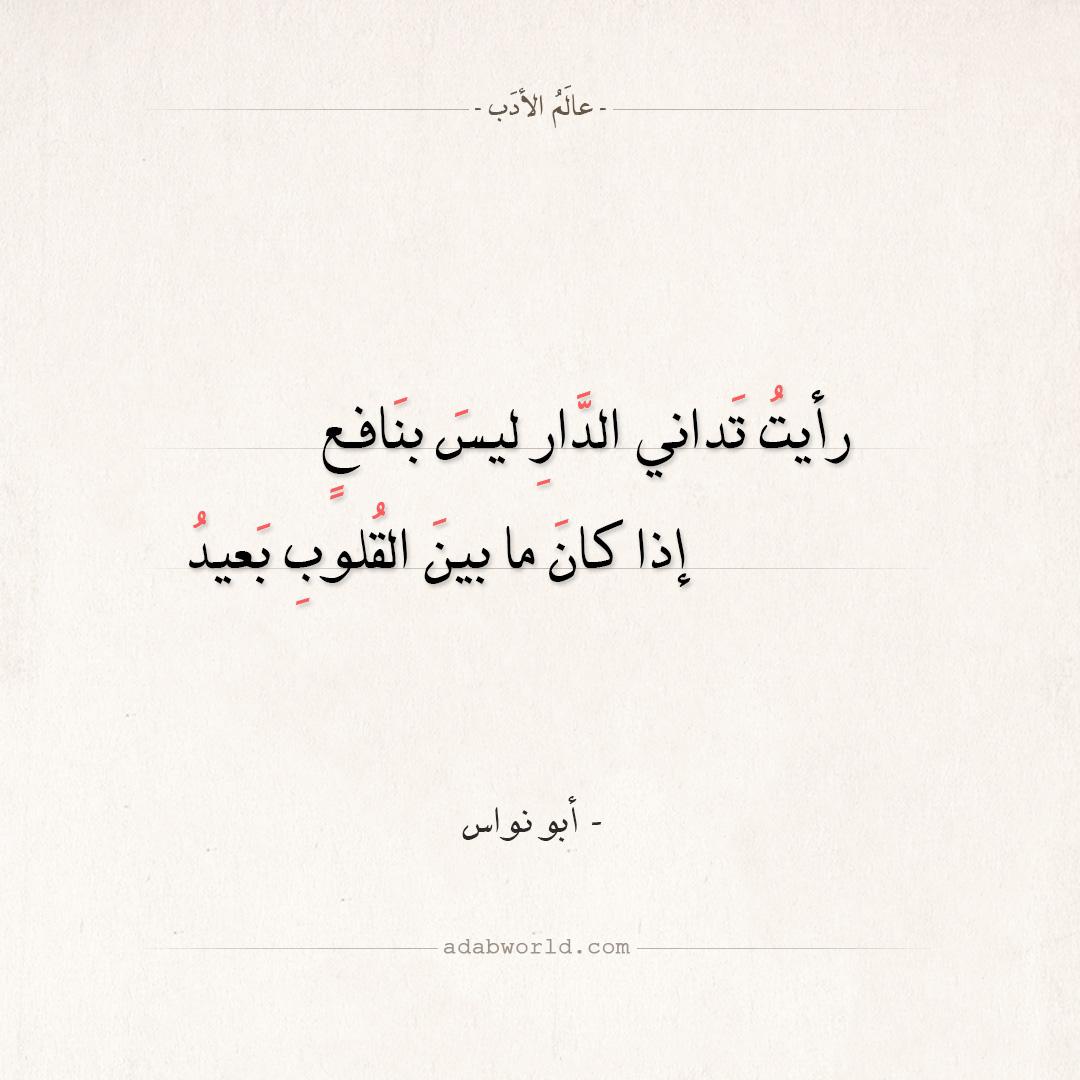 شعر أبو نواس - رأيت تداني الدار ليس بنافع