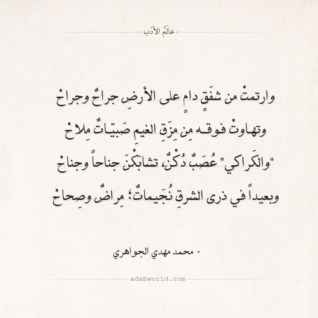 شعر محمد مهدي الجواهري - وارتمت من شفقٍ