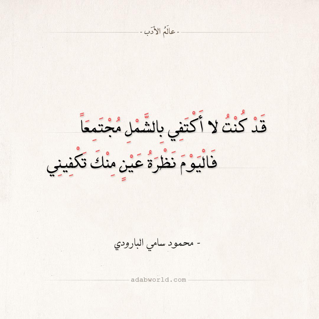 شعر محمود سامي البارودي - يا راحلاً غاب صبري بعد فرقته