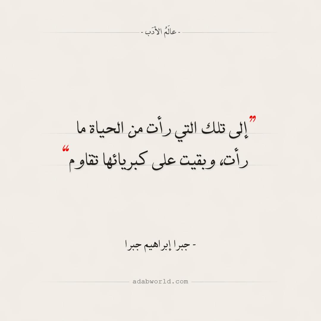 اقتباسات جبرا إبراهيم جبرا - إلى تلك التي رأت