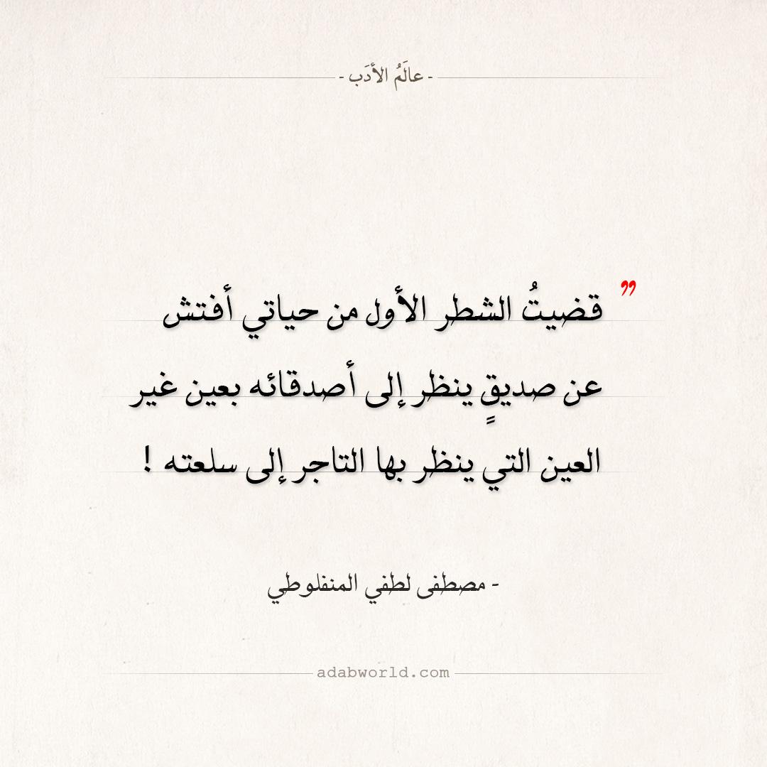 اقتباسات مصطفى لطفي المنفلوطي - أفتش عن صديقٍ