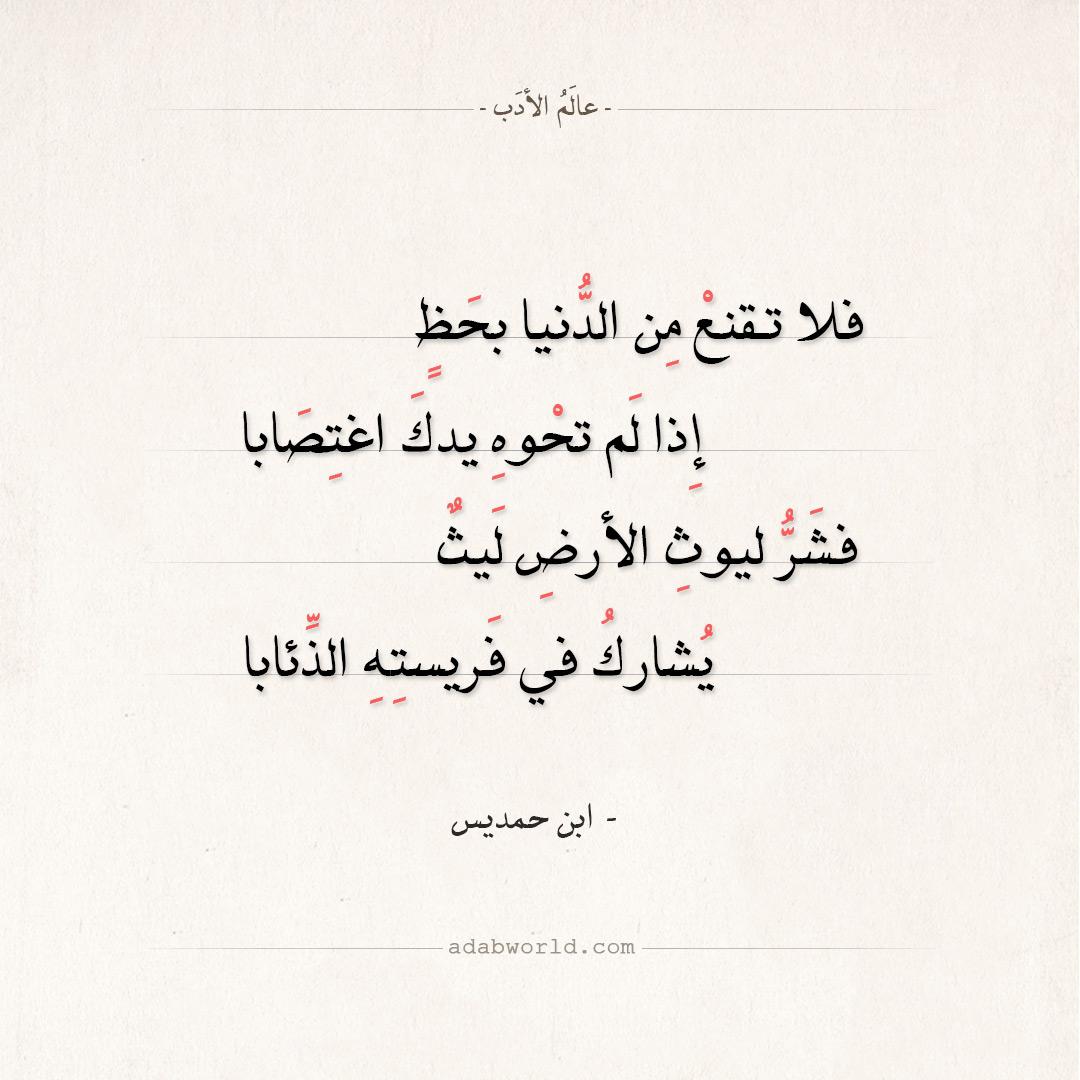 شعر ابن حمديس - فلا تقنع من الدنيا بحظ