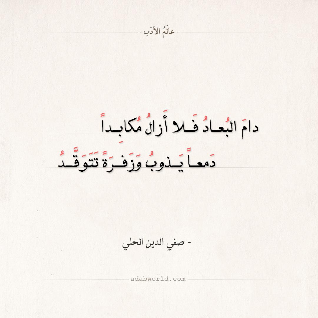 شعر صفي الدين الحلي - دام البعاد فلا أزال مكابدا