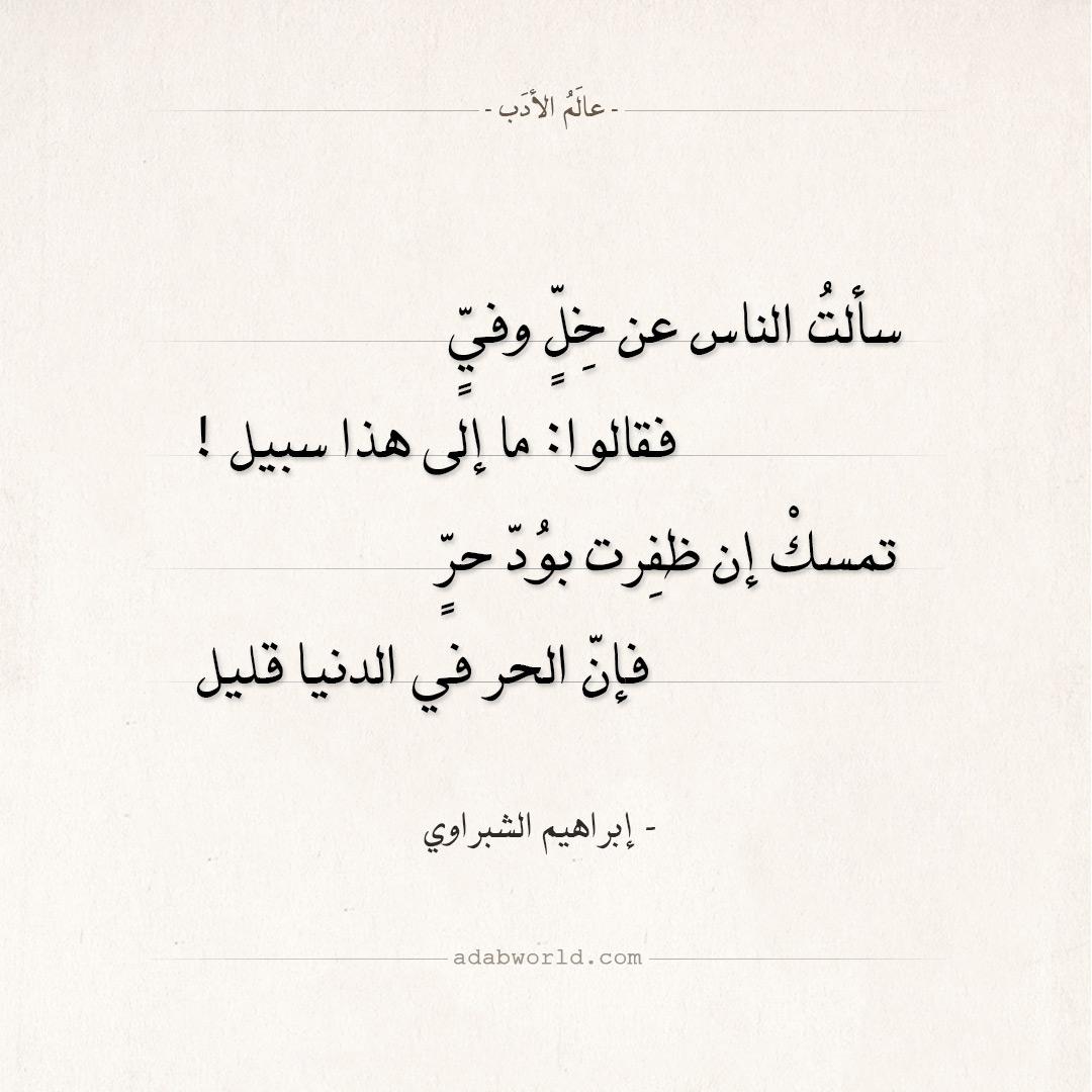 شعر إبراهيم الشبراوي - سألت الناس عن خل وفي