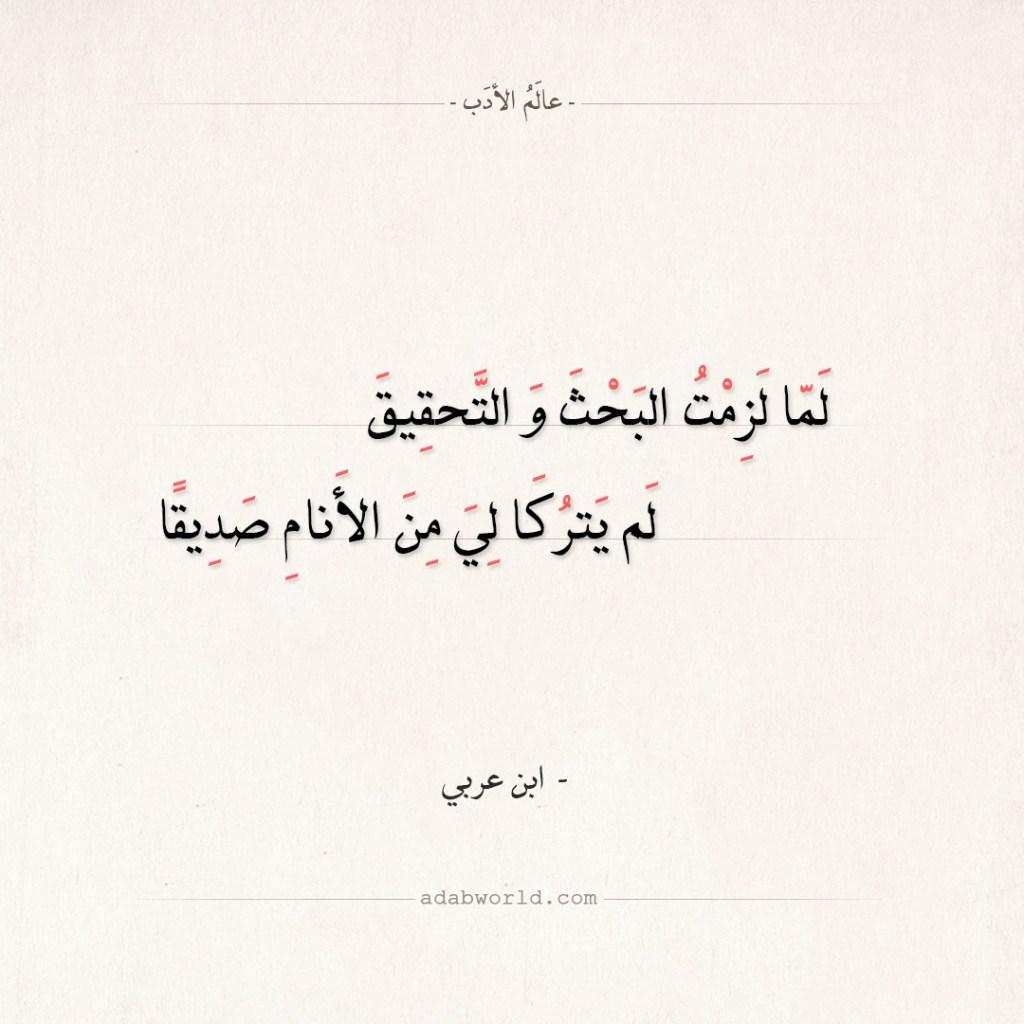 شعر ابن عربي - لما لزمت البحث والتحقيق