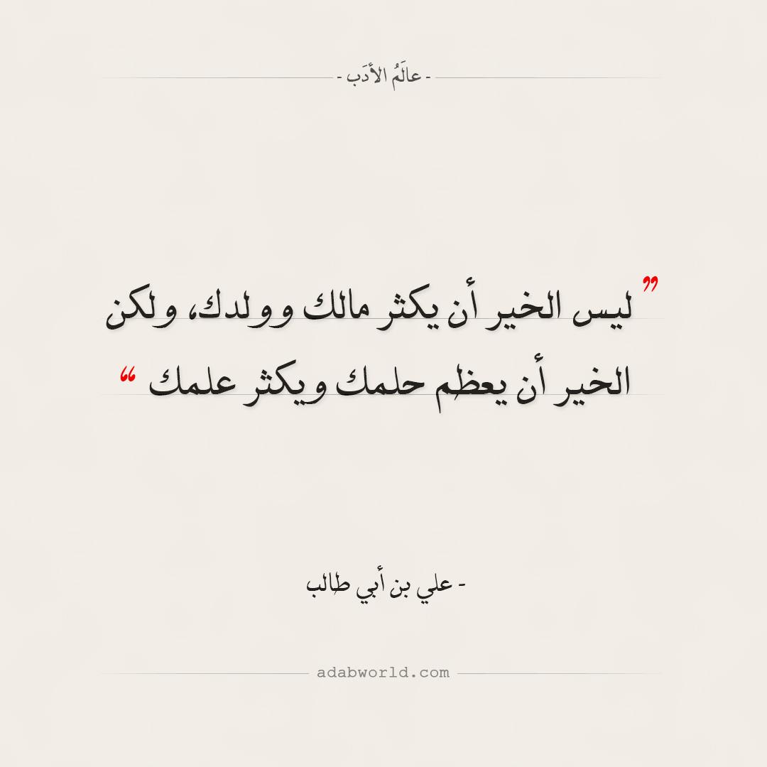 أقوال علي بن أبي طالب - الخير أن يعظم حلمك