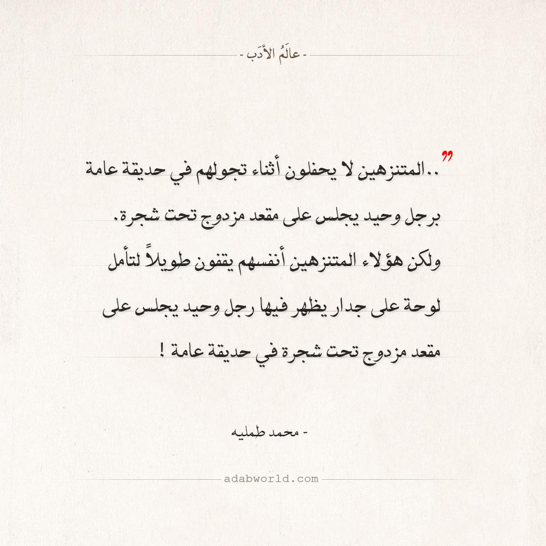 اقتباسات محمد طمليه - في حديقة عامة