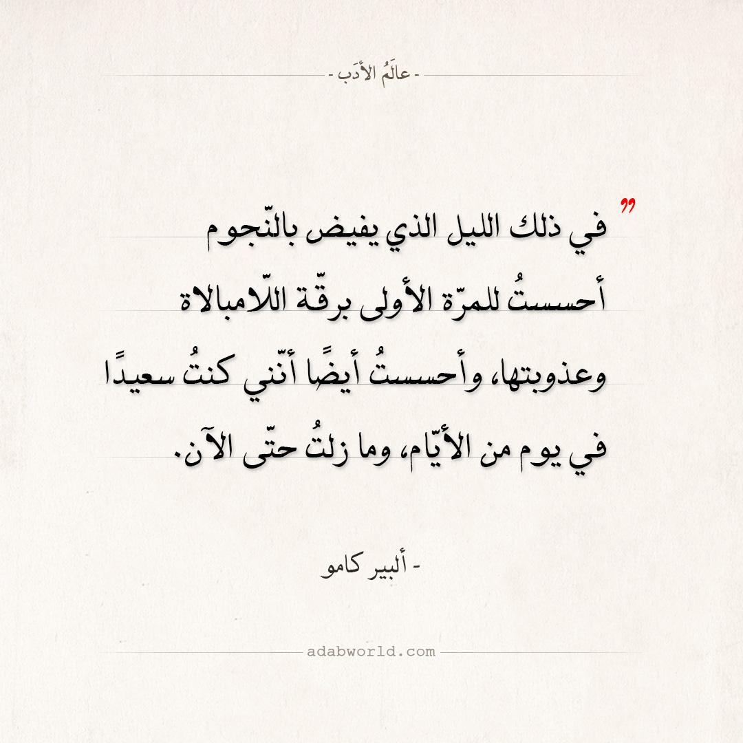 اقتباسات ألبير كامو - رقة اللامبالاة