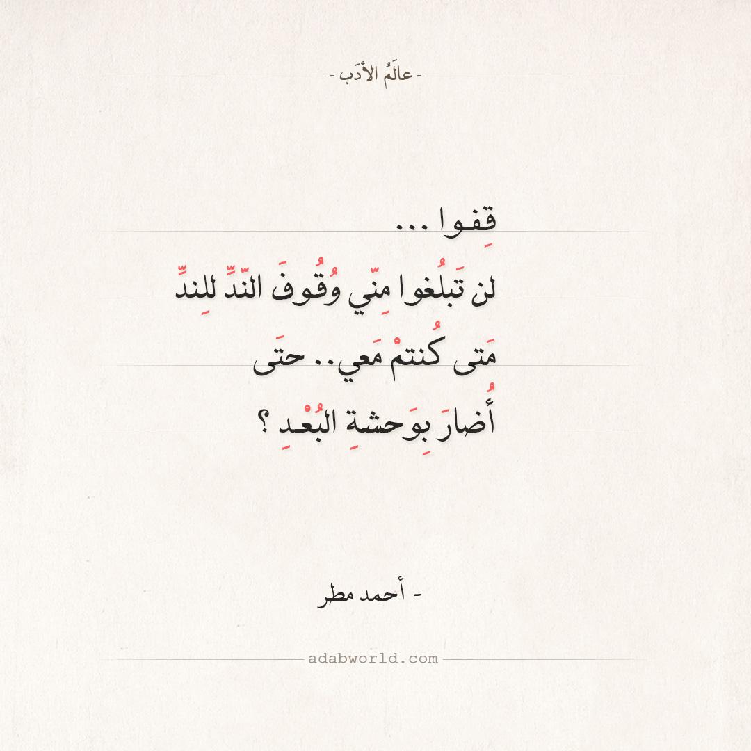 شعر أحمد مطر - متى كنتم معي حتى