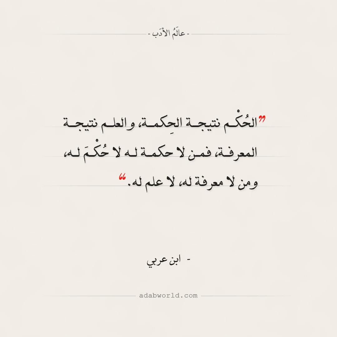 اقتباسات ابن عربي - العلم والحكمه
