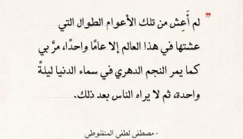 اقتباسات مصطفى لطفي المنفلوطي - عام واحد