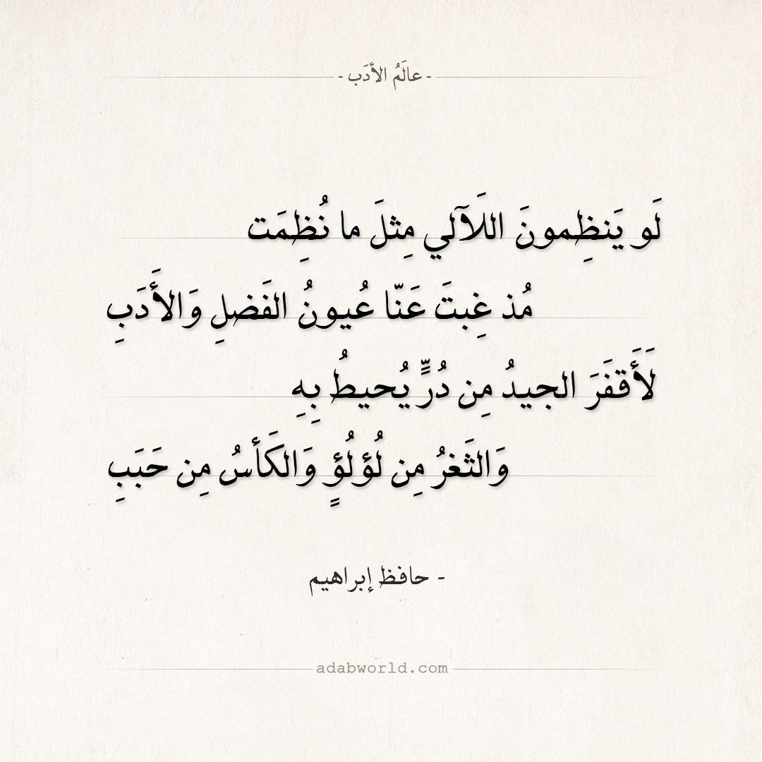 شعر حافظ إبراهيم - لو ينظمون اللالي مثل ما نظمت
