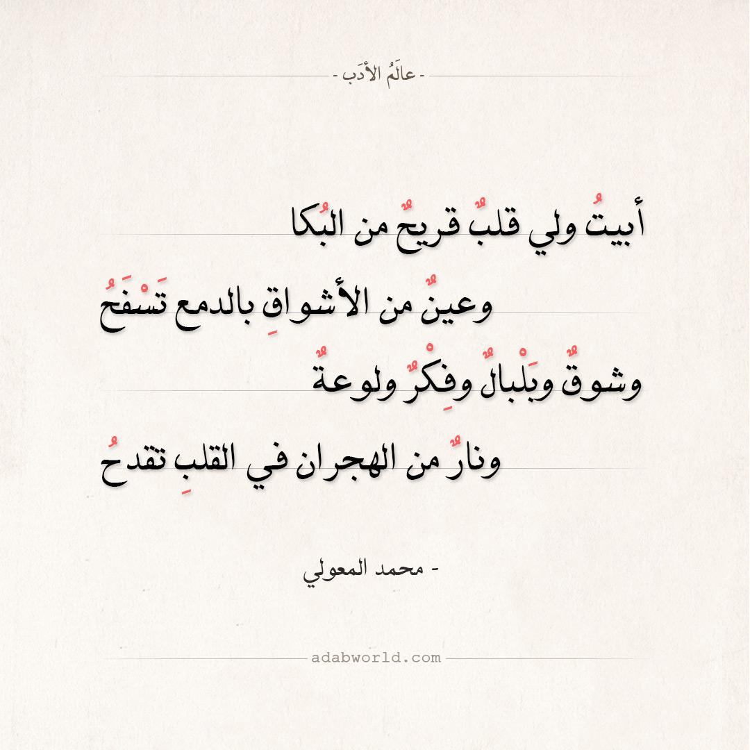 شعر محمد المعولي - أبيت ولي قلب قريح من البكا