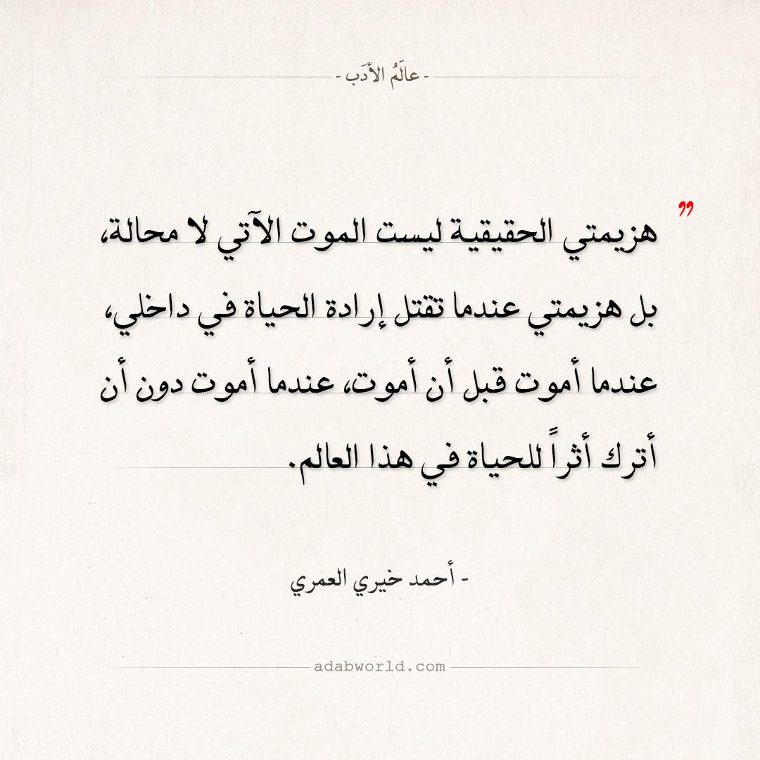 اقتباسات أحمد خيري العمري - هزيمتي الحقيقية