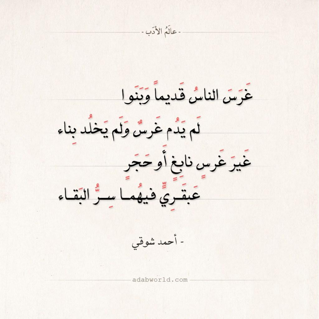 شعر أحمد شوقي - غرس الناس قديما وبنوا