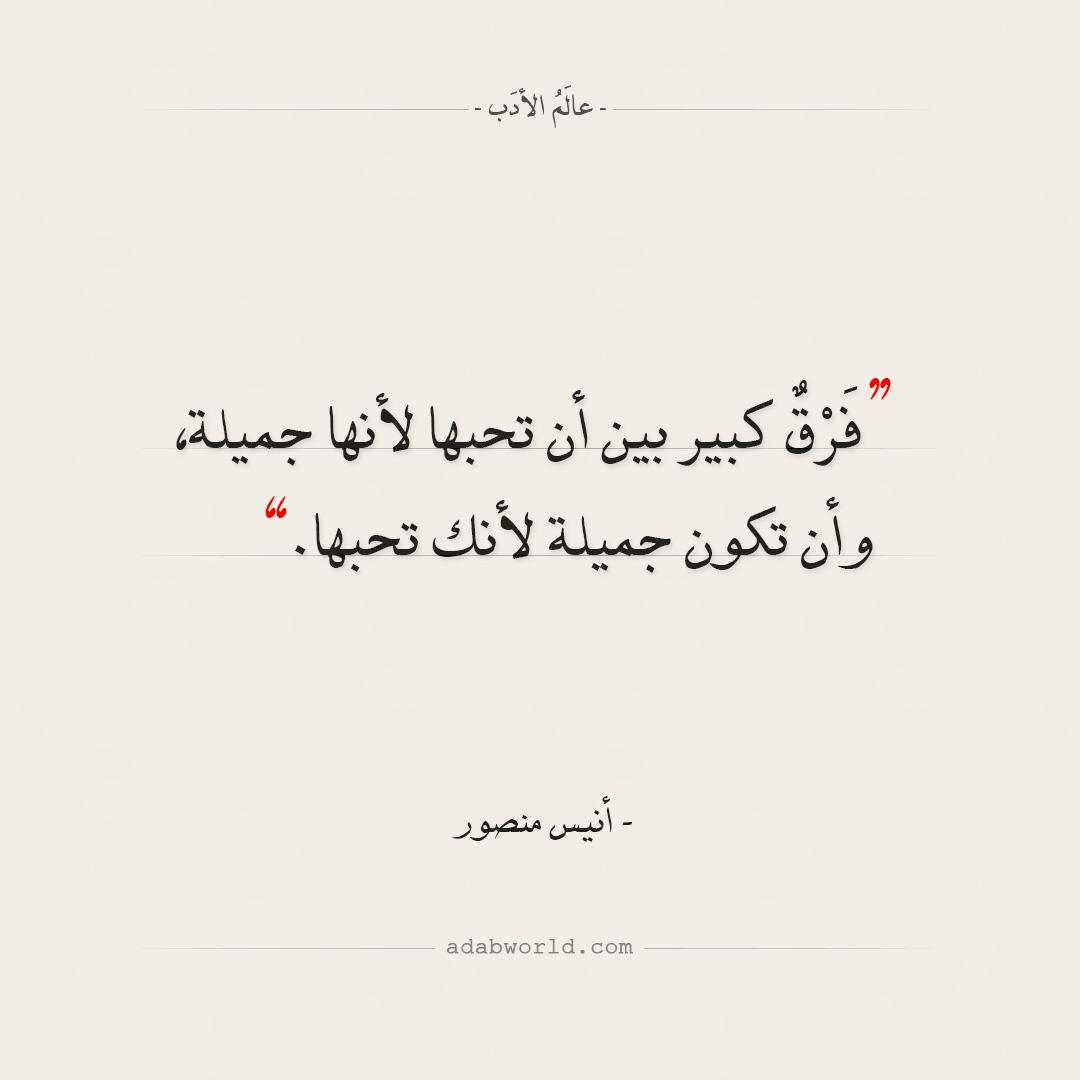 اقتباسات أنيس منصور - جميلة لأنك تحبها