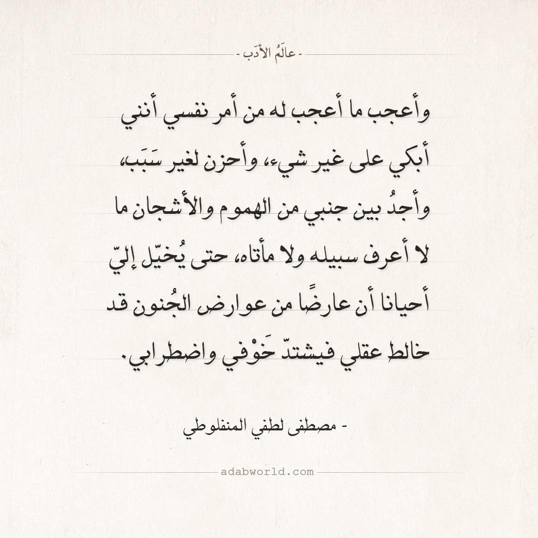 اقتباسات مصطفى لطفي المنفلوطي - أعجب من أمر نفسي