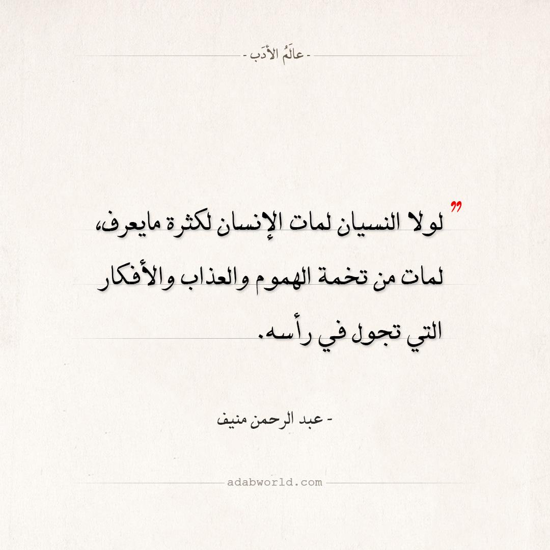اقتباسات عبد الرحمن منيف - لولا النسيان