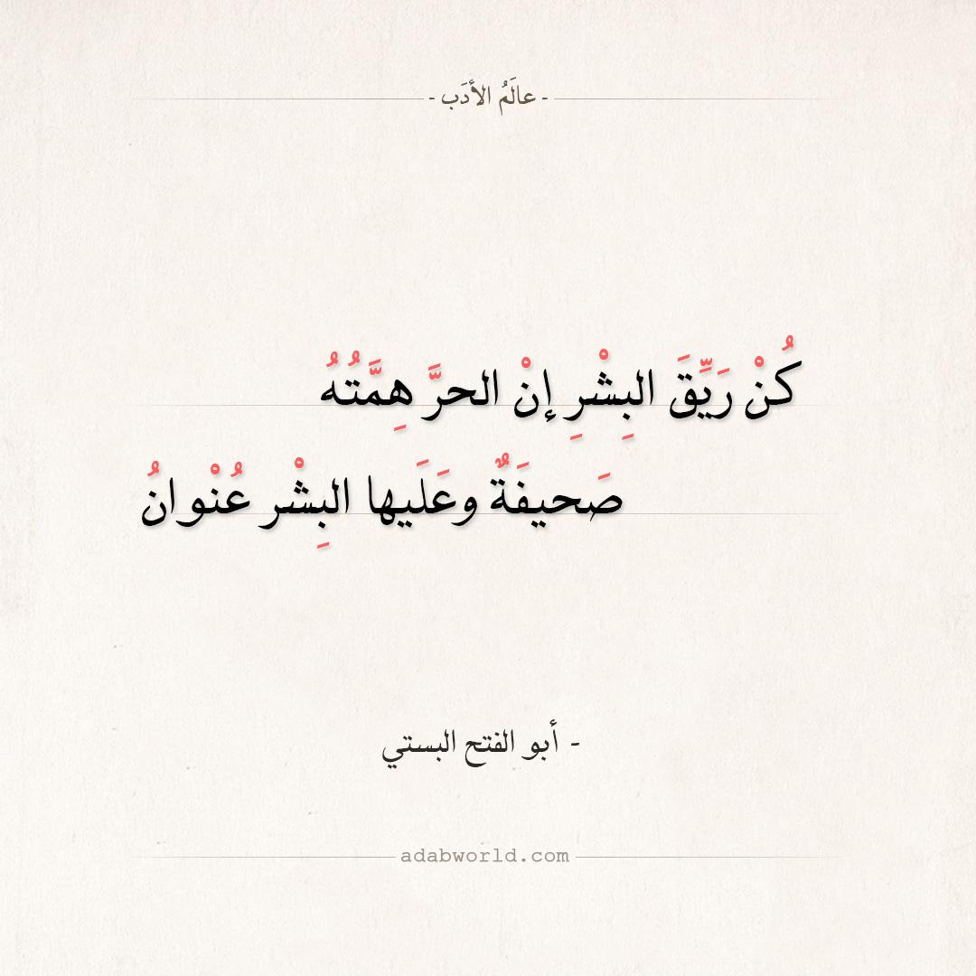 شعر أبو الفتح البستي - كن ريق البشر إن الحر همته