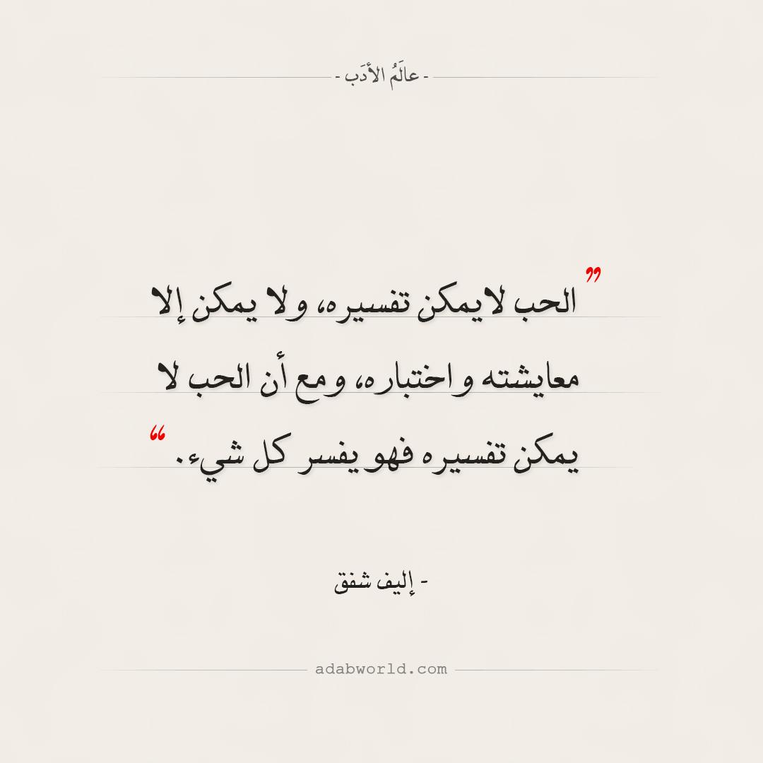 اقتباسات إليف شفق - الحب لايمكن تفسيره