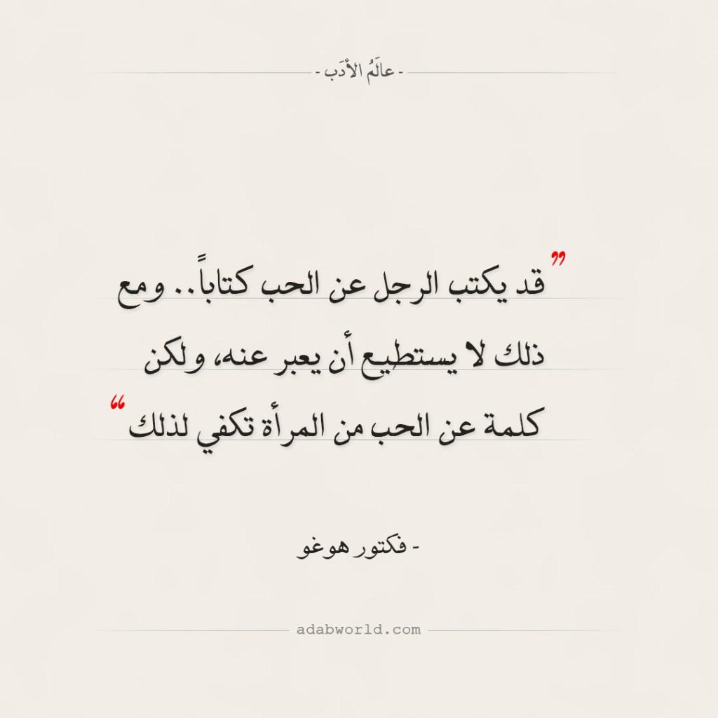 اقتباسات فيكتور هوغو - الحب من المرأة